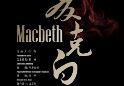 macbeth-1-1